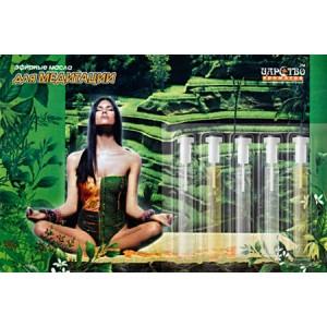 """Парфюмерные композиции Композиции эфирных масел 5*0,5 """"Для медитации"""""""