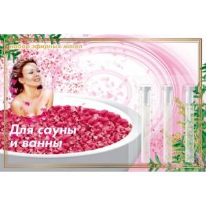 """Смеси эфирных масел Набор эфирных масел на открытке """"Для ванны и сауны"""" 3*0,5"""