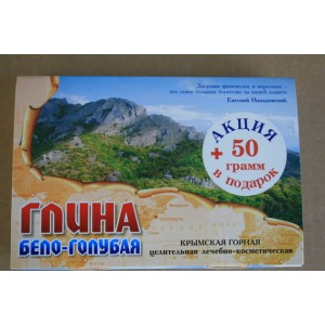 Крымская глина и минералы Глина бело-голубая 0.5 кг.